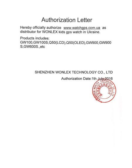 Сертификат интернет магазина детских часов WatchGPS