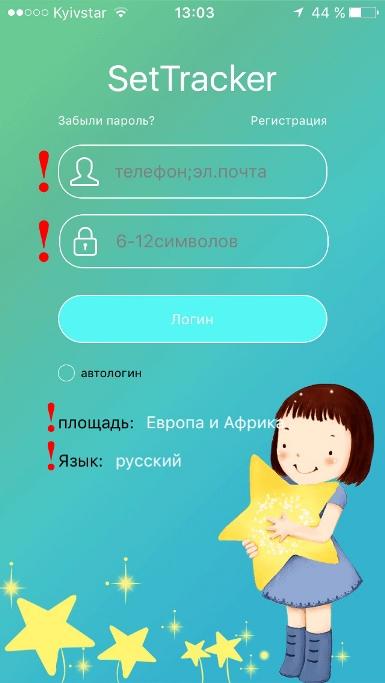 setracker_nastroyka