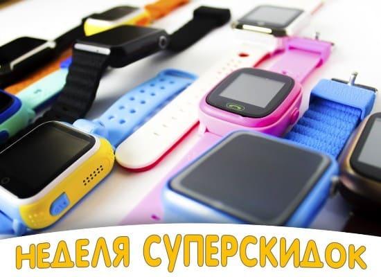Акция! Супер неделя скидок на детские смарт часы